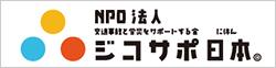 NPO法人 ジコサポ日本