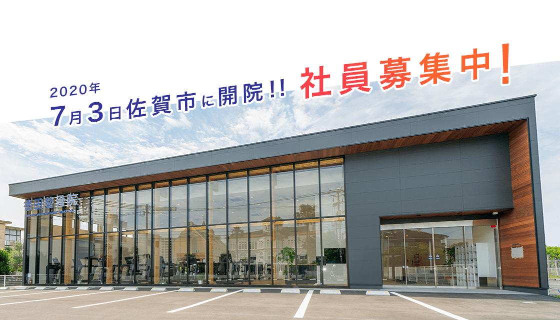 2020年4月1日佐賀市に開院予定社員募集中