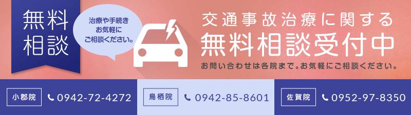 交通事故治療に関する無料相談受付中